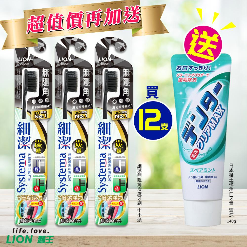 獅王細潔無隱角炭纖牙刷-中小頭X12 送 日本獅王極淨白牙膏(清涼)140gX1