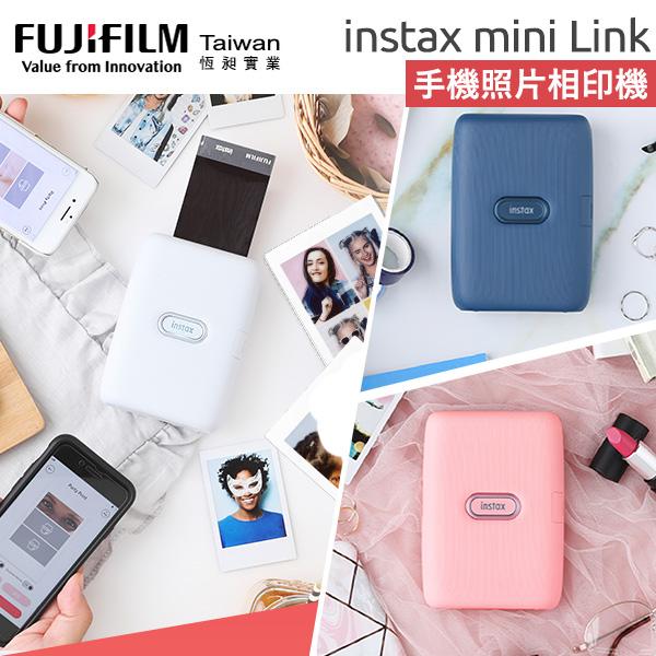 Fujifilm富士 Instax Mini Link (白色) 智慧型手機印表機 相印機 (公司貨) 保固一年