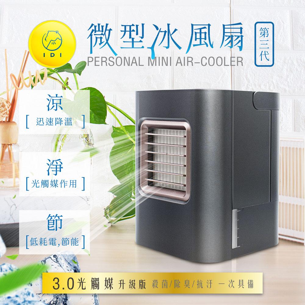 IDI 微型冰風扇(第三代)AC-01X-知性藍