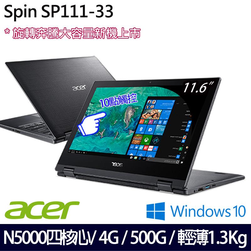 《Acer 宏碁》SP111-33-P8PJ (11.6吋HD 觸控螢幕/N5000四核心/4GB/500GB/Win10/兩年保)