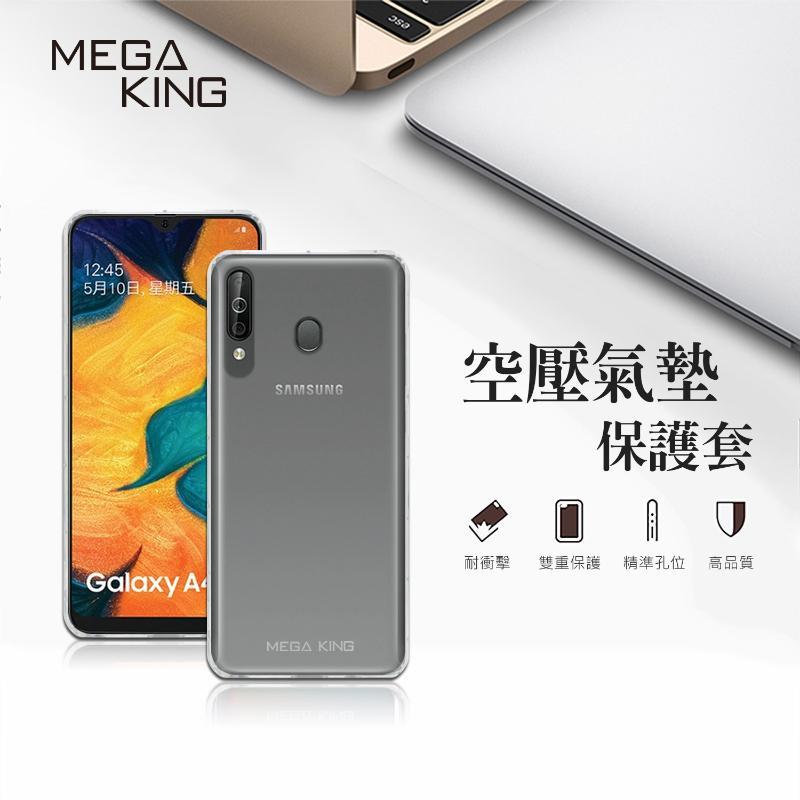 MEGA KING空壓氣墊保護套 SAMSUNG Galaxy A40s