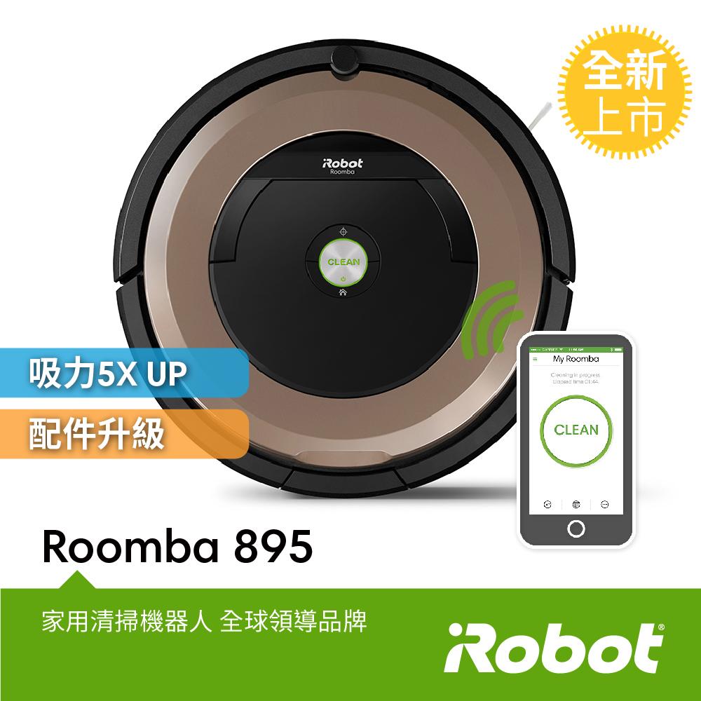 限量超值福利品 原價25999元 美國iRobot Roomba 895 wifi掃地機器人 總代理保固1+1年