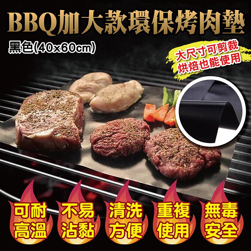 【黑色-2片裝】BBQ環保烤肉墊-SGS認證