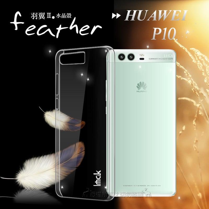 華為 HUAWEI P10 5.1吋 超薄羽翼II耐磨水晶殼 透明殼