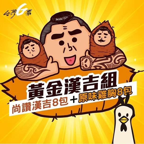 預購《元進莊》台灣G霸-黃金漢吉組(黃地瓜*8+原味雞胸肉8片)