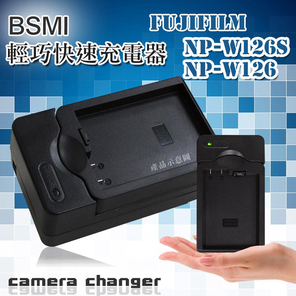 FUJIFILM NP-W126s / NPW126 智慧型方塊充 電池快速充電器 (KA充)