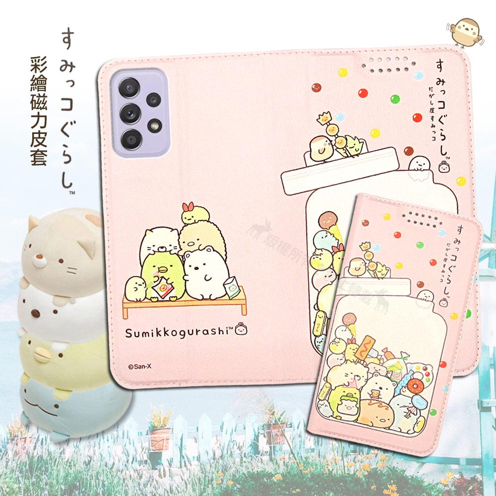 SAN-X授權正版 角落小夥伴 三星 Samsung Galaxy A52 5G 彩繪磁力皮套(糖果罐)