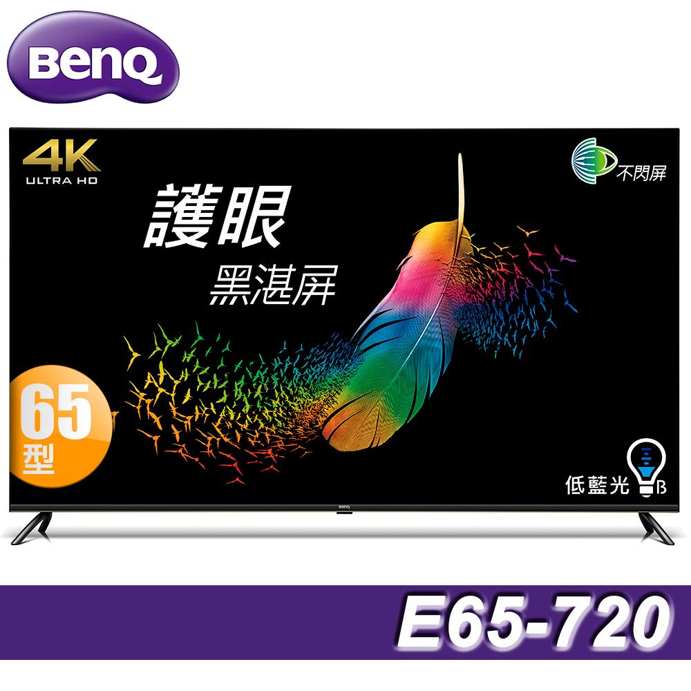 BenQ明基 65吋 4K HDR低藍光護眼智慧連網顯示器(E65-720)*贈基本安裝