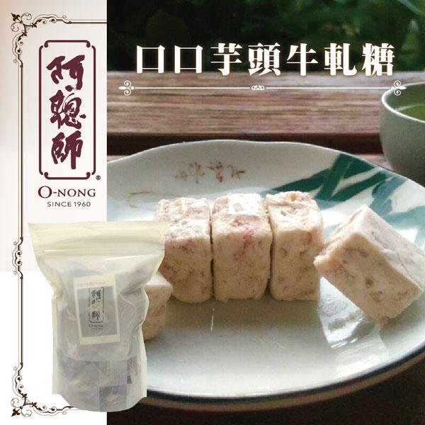 預購《阿聰師》口口芋頭牛軋糖(250g/袋,共2袋)奶蛋素(1/16-1/22出貨)