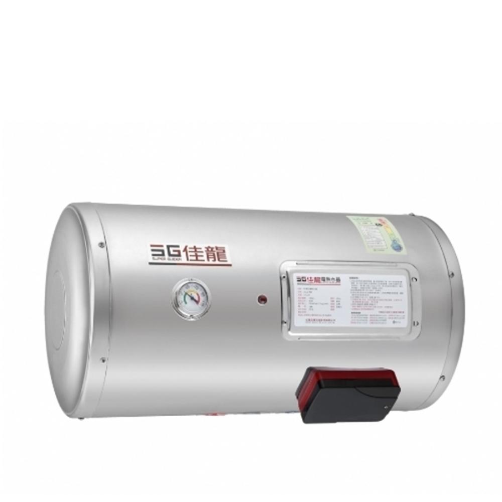 (全省安裝)佳龍15加侖儲備型電熱水器橫掛式熱水器JS15-BW