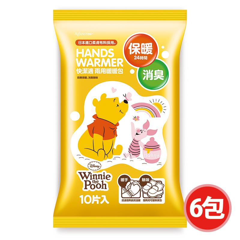 【快潔適】兩用暖暖包-小熊維尼(10入/包)*6包