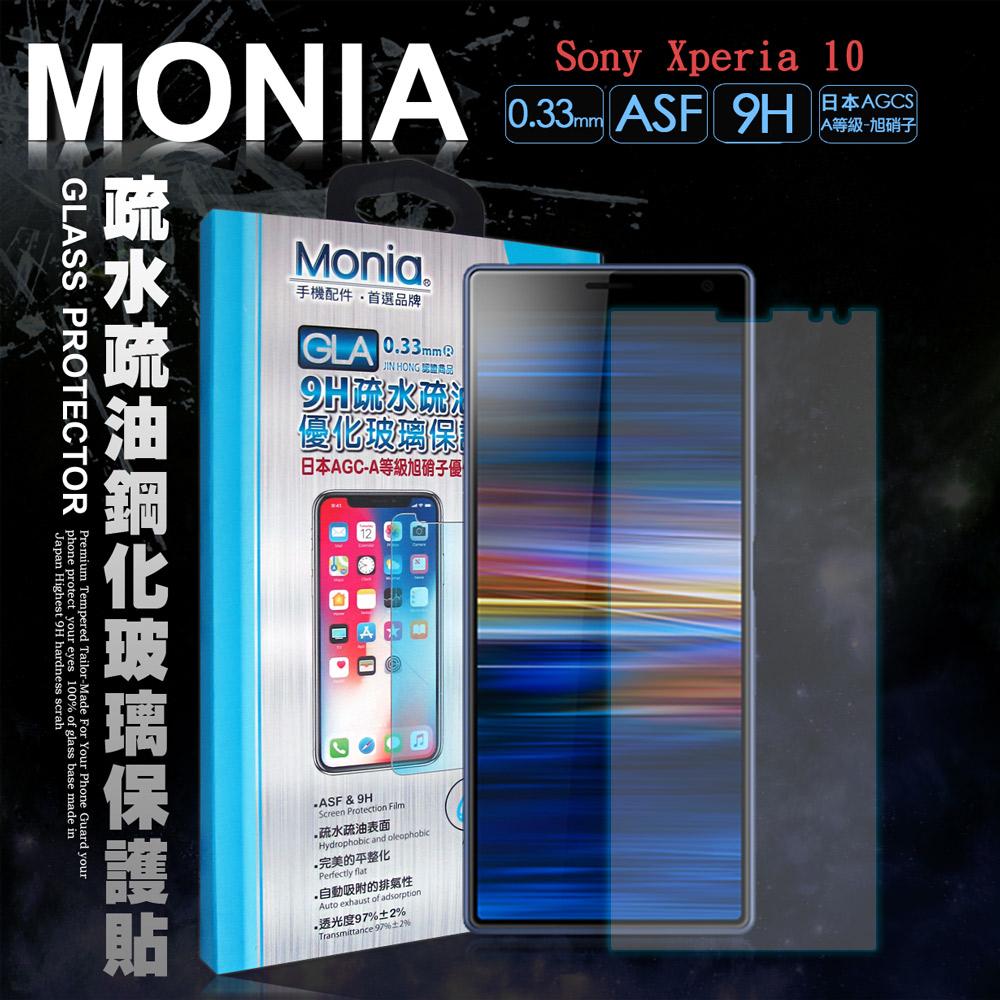 MONIA Sony Xperia 10 日本頂級疏水疏油9H鋼化玻璃膜(非滿版)