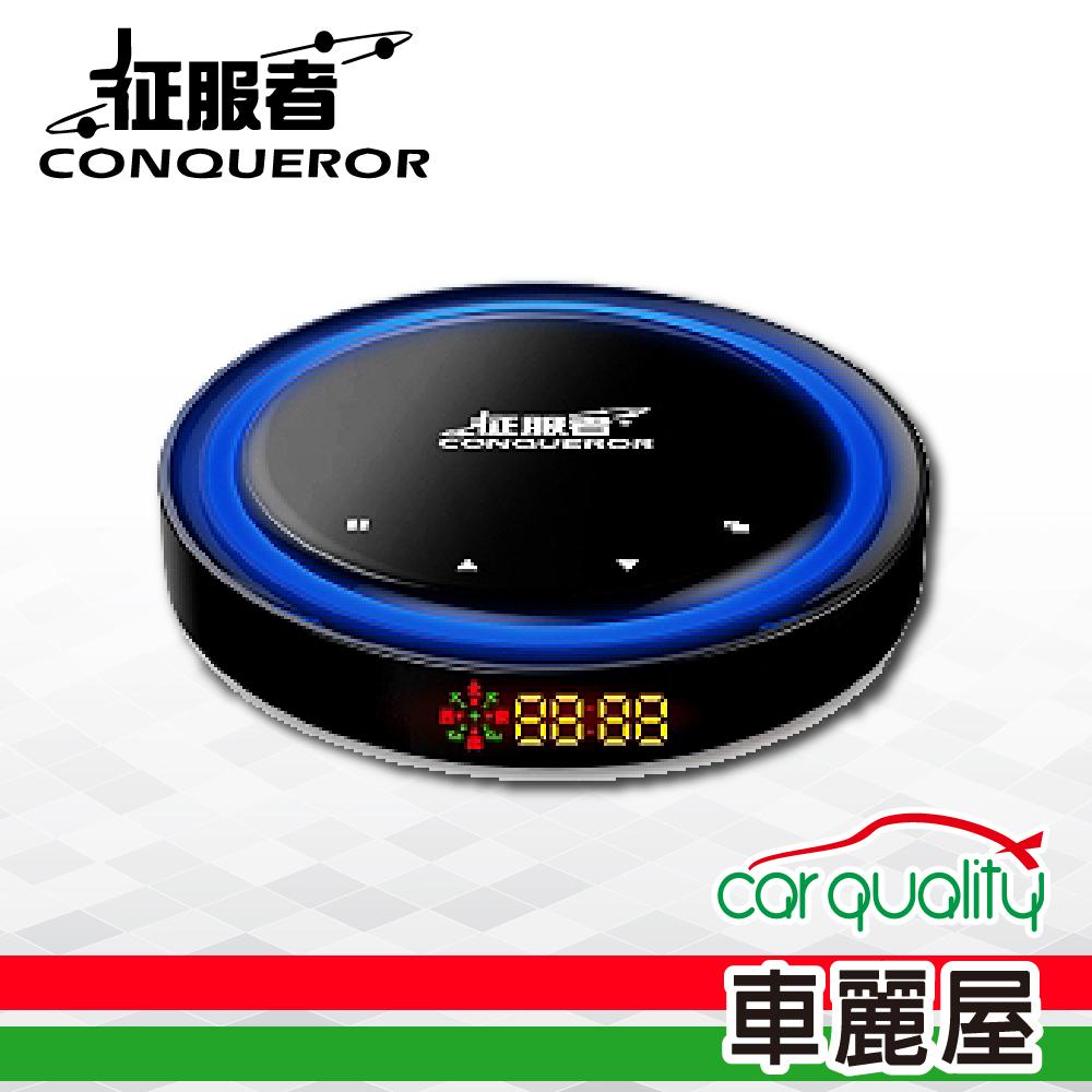 【征服者】CXR-9080 星空精靈 GPS行車安全警示器-單機版【車麗屋】