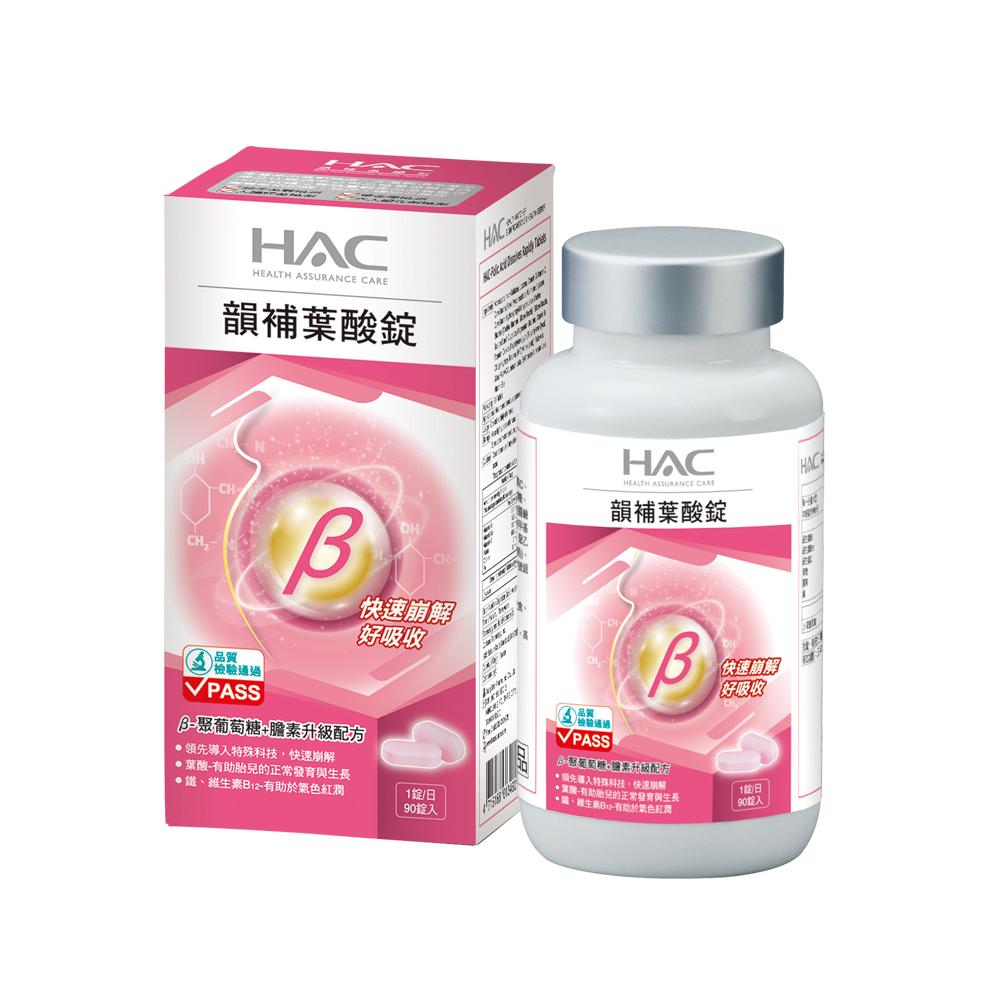 永信HAC-韻補葉酸錠(90錠/瓶)