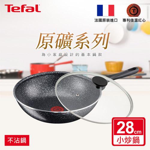 【法國特福Tefal】原礦系列28CM不沾小炒鍋+玻璃蓋