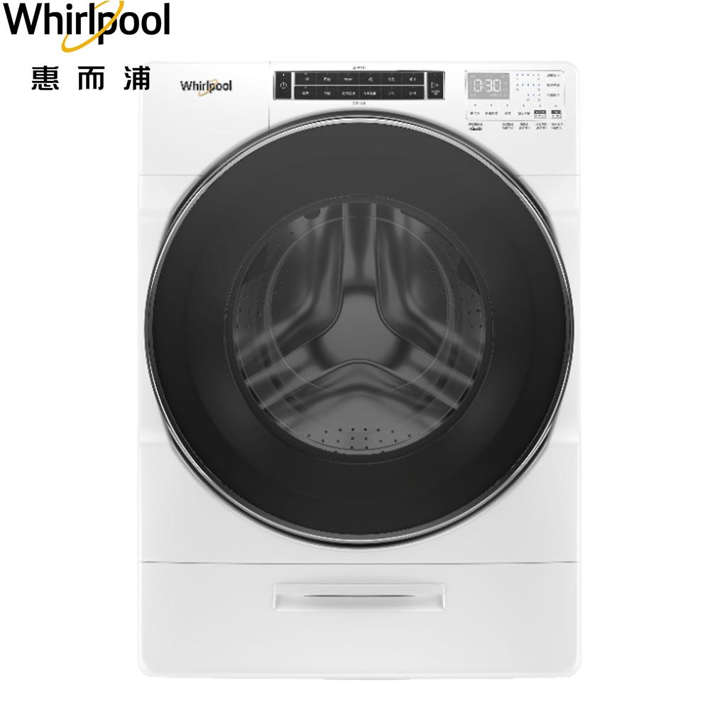 【Whirlpool惠而浦】17公斤 17KG 溫熱水滾筒洗衣機 8TWFW8620HW (替代WFW92HEFW)