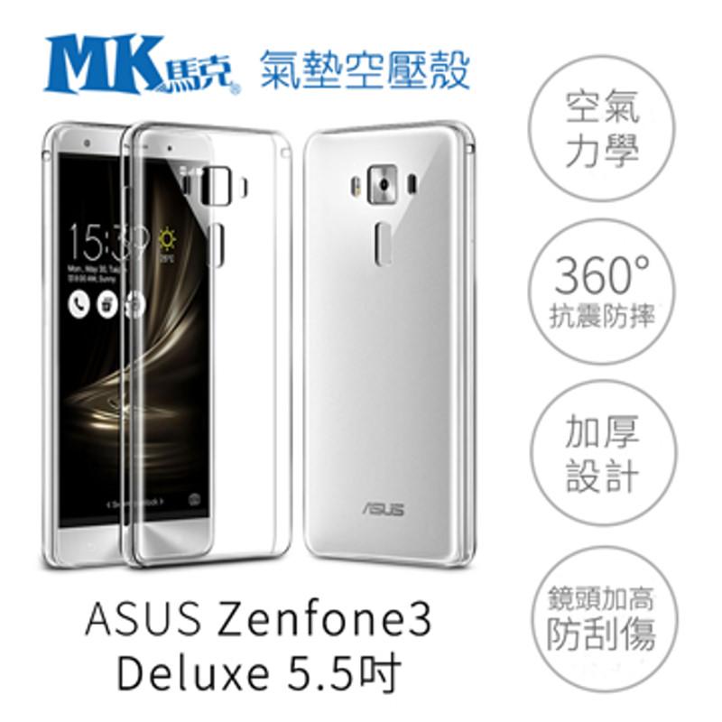 【送掛繩】ASUS Zenfone3 Deluxe 5.5吋 空壓氣墊防摔保護軟殼