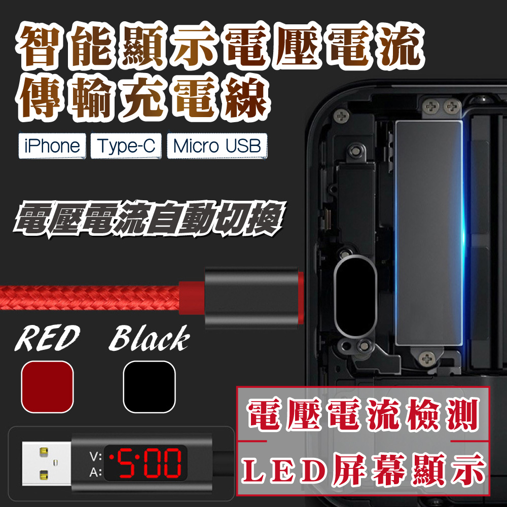 Lestar 智能顯示電壓電流 Lightning傳輸充電線 - 黑色