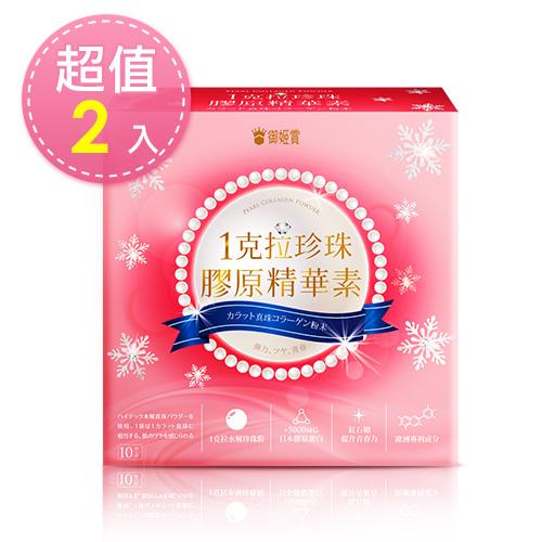 【御姬賞】 1克拉珍珠膠原精華素 10包/盒x2入