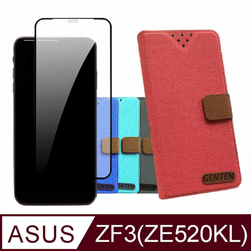 ASUS ZENFONE 3 (ZE520KL) 配件豪華組合包