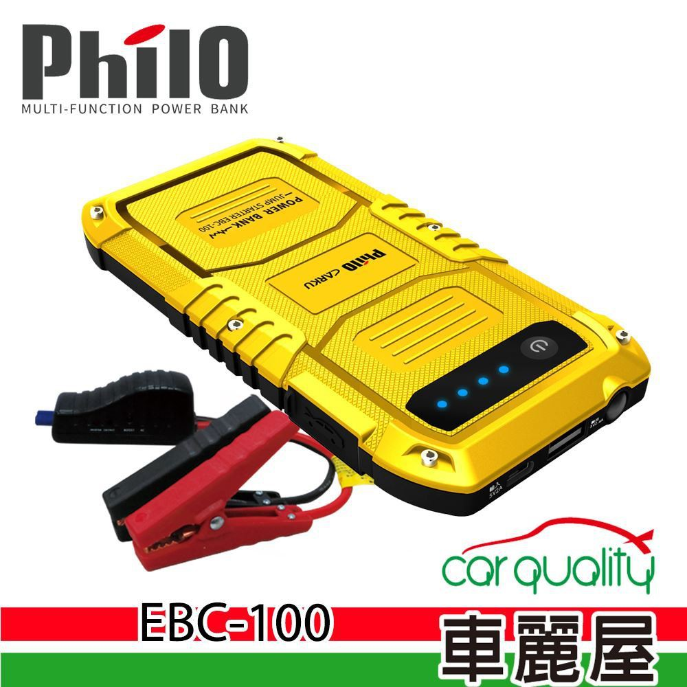 【飛樂】 EBC-100大黃蜂 救車行動電源 車麗屋