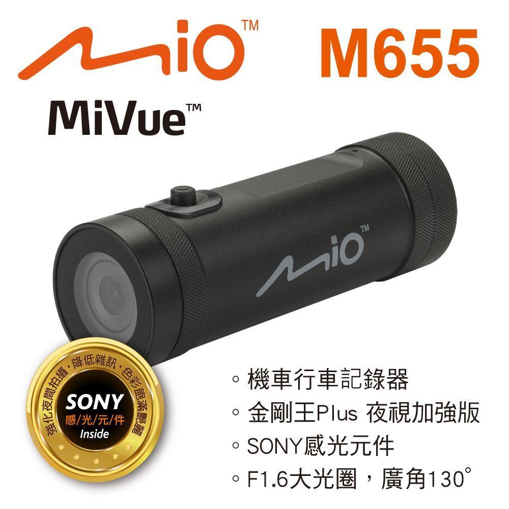 【Mio】MiVue M655 機車行車紀錄器 金剛王PLUS夜視加強版