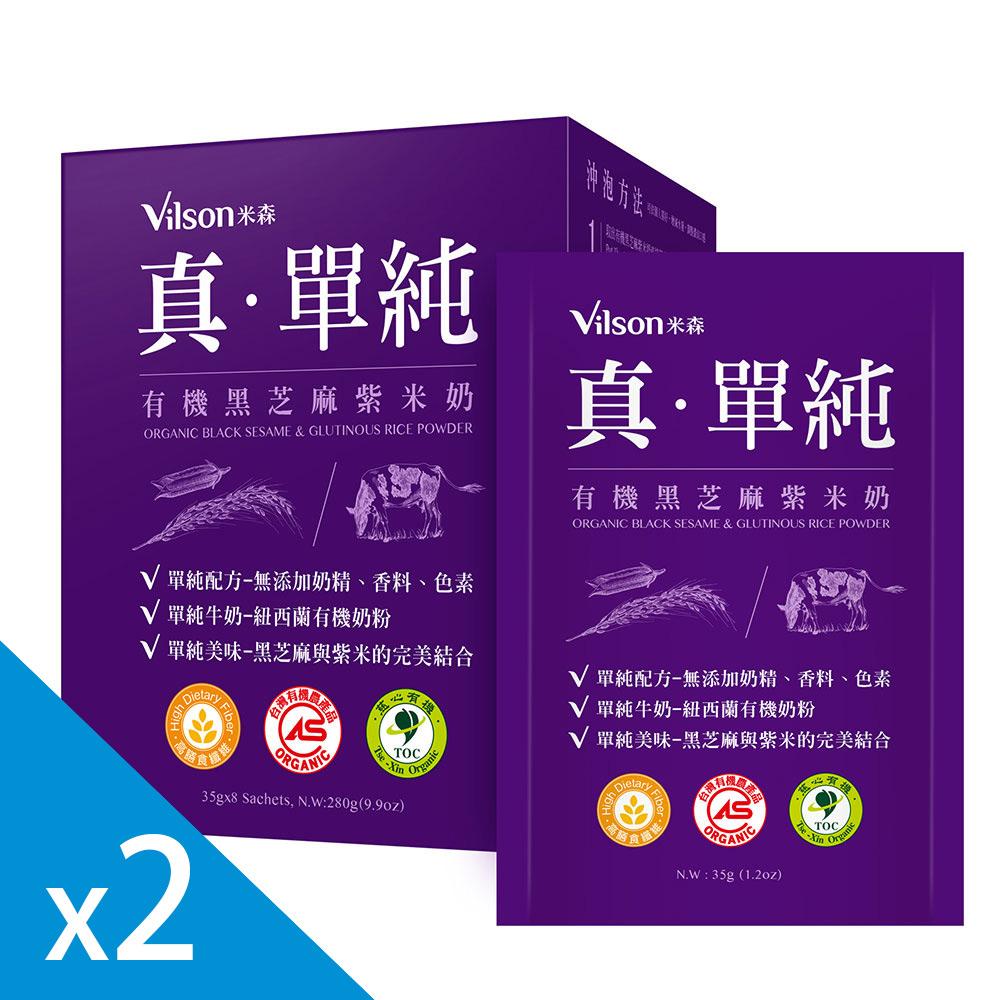 【米森 vilson】有機黑芝麻紫米奶(35g x8包/盒)_2入組
