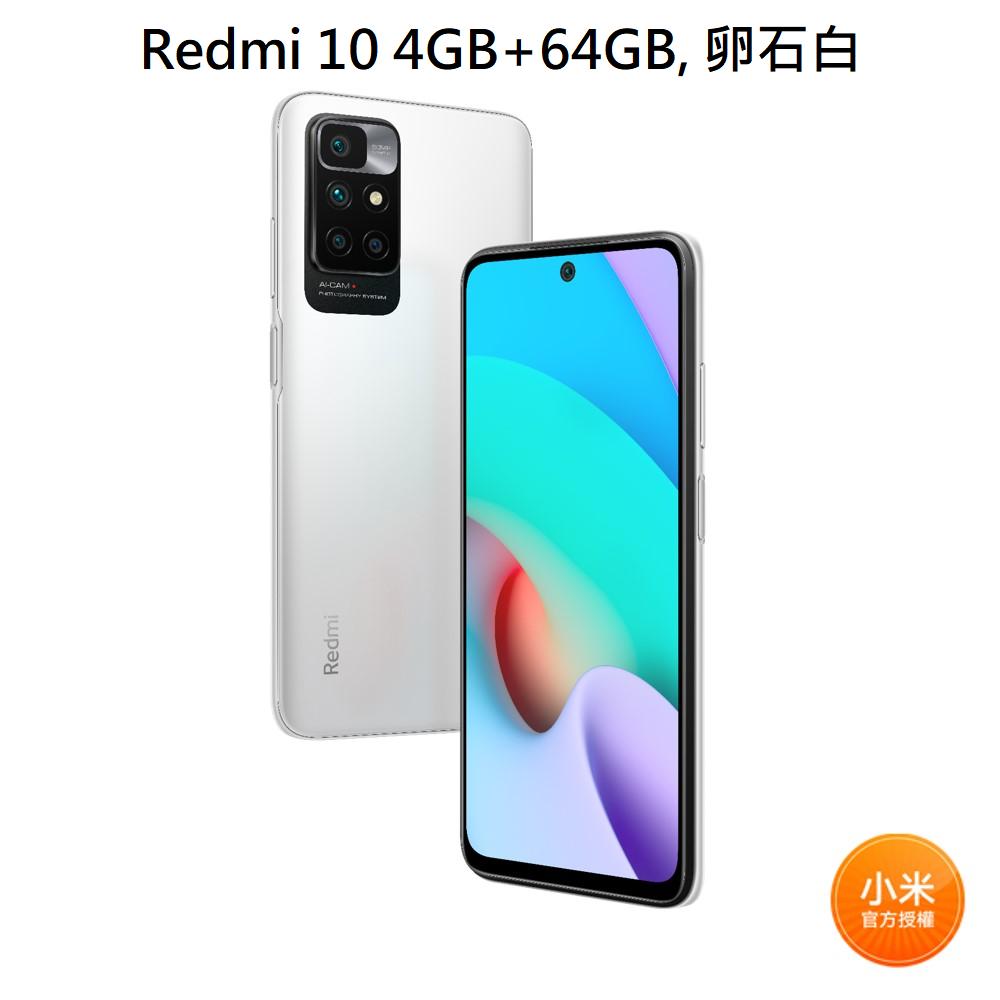 紅米 Redmi 10(4G+64G) 6.5吋 八核心 5G智慧型手機 鵝卵石白