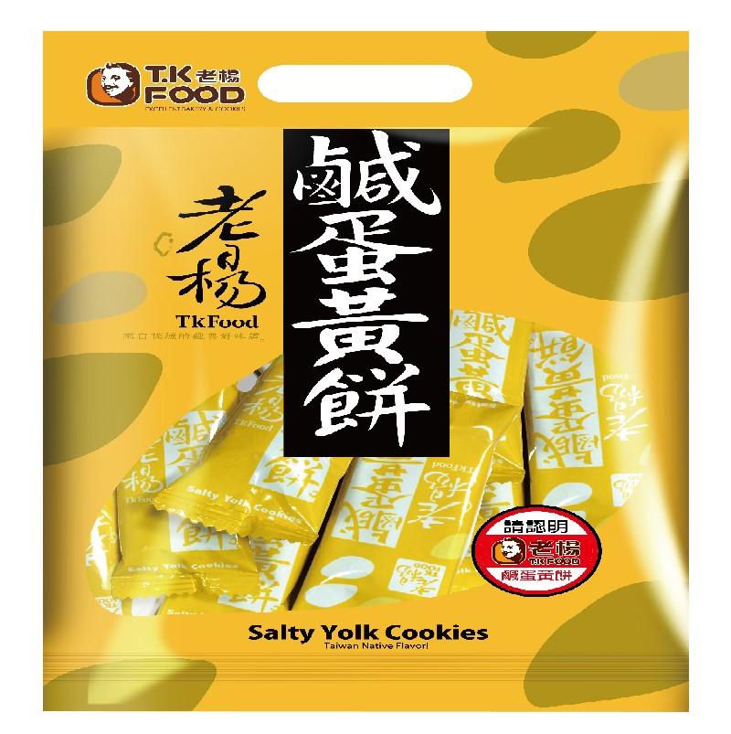 老楊好運來鹹蛋黃餅230G*12袋(箱)