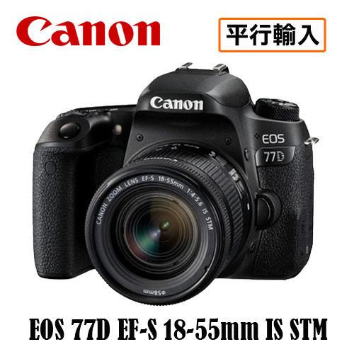 [送保護鏡清潔組] CANON EOS 77D EF-S 18-55mm IS STM 單眼相機 平行輸入 保固一年