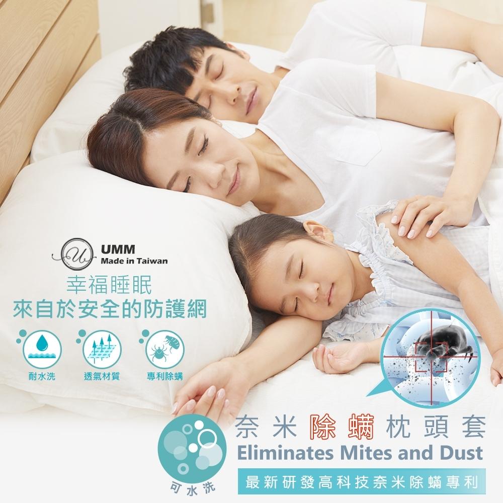 UMM奈米除螨保潔墊-枕頭套(75x50cm)