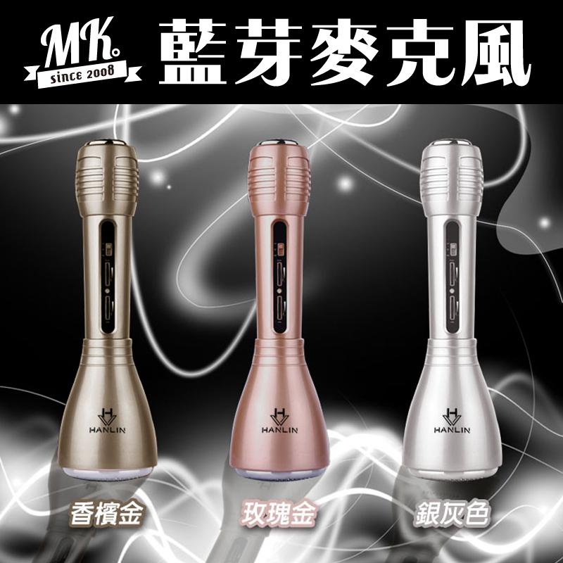 【贈充電頭】HANLIN-KK8隨手唱 藍芽K歌麥克風(唱歌神器)-香檳金