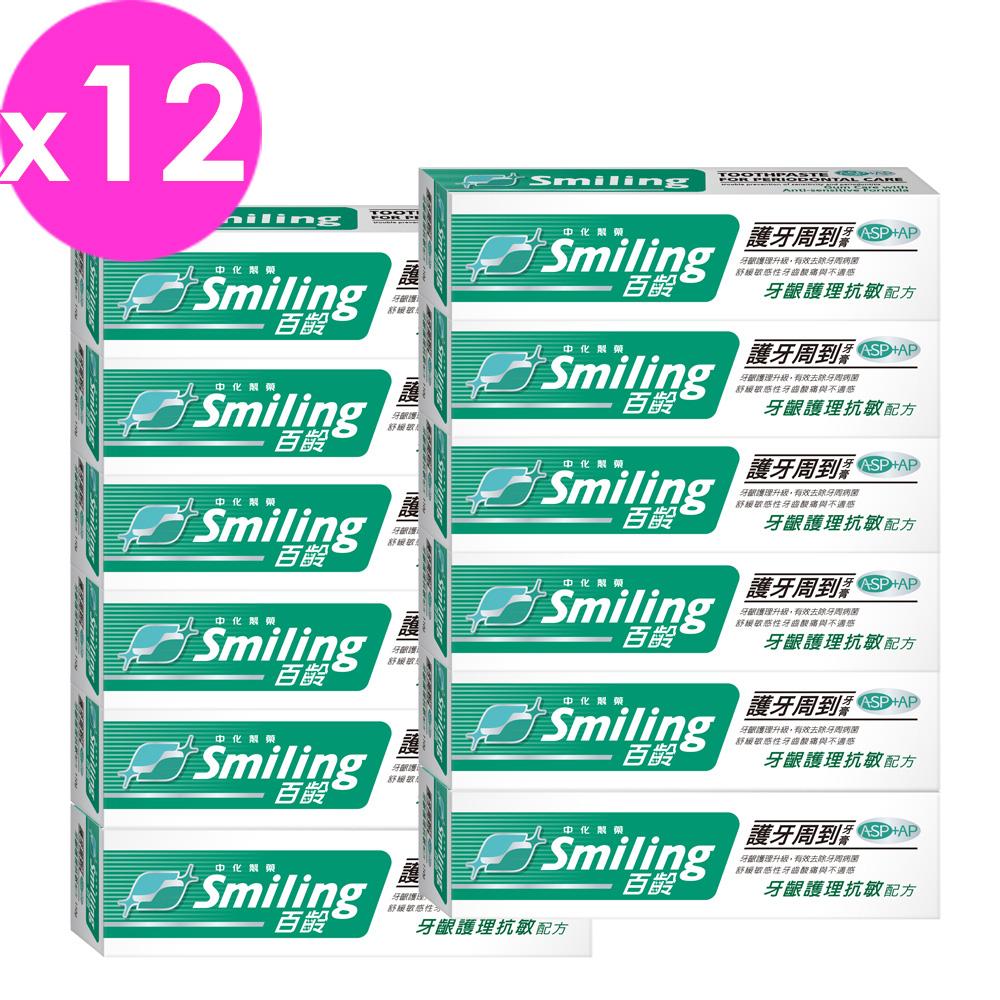 百齡Smiling 護牙周到牙膏-牙齦護理抗敏配方110gx12入組