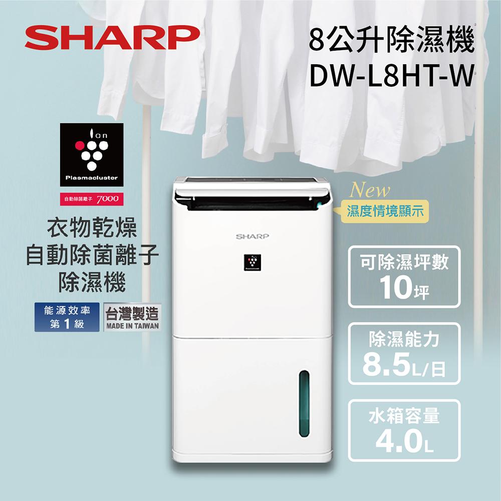 SHARP 夏普 8.5L 自動除菌離子 除濕機 DW-L8HT-W