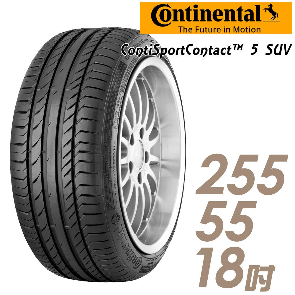 馬牌 CSC5SUV 18吋休旅車運動型輪胎 255/55R18 C5SUV2555518W
