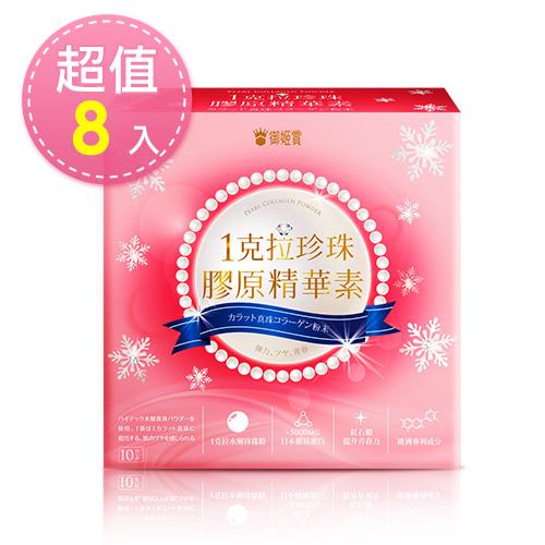 【御姬賞】 1克拉珍珠膠原精華素 10包/盒x8入