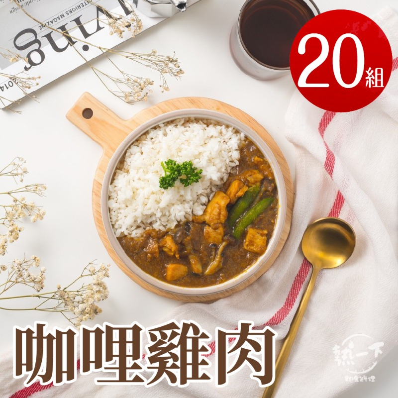 【熱一下即食料理】招牌義大利麵食餐-咖哩雞肉x20包(180g/包)