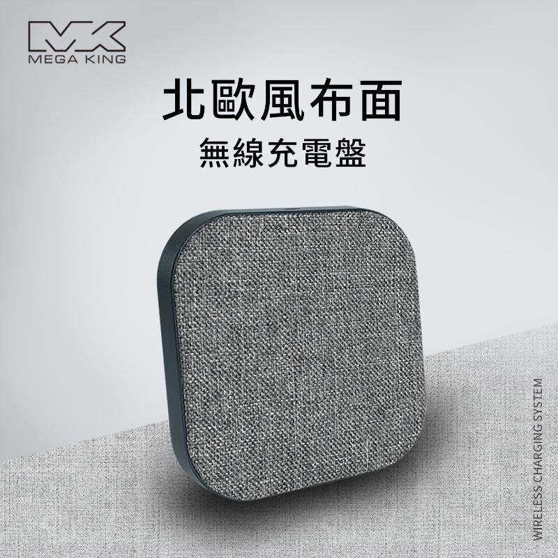 MEGA KING 北歐風布面無線充電盤 灰 支援蘋果7.5W