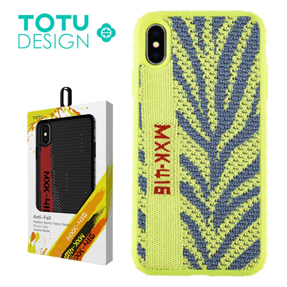 【TOTU台灣官方】iPhoneXS/X手機殼 iX iXS 防摔殼 潮流編織 椰子系列 藍黃斑馬