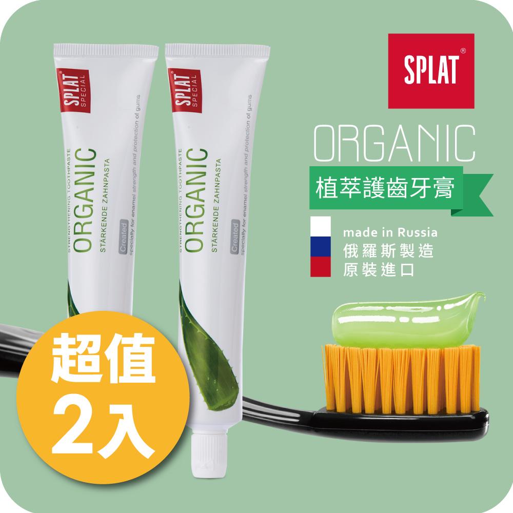 【俄羅斯SPLAT舒潔特】Organic蘆薈牙膏(原廠正貨)-2入組
