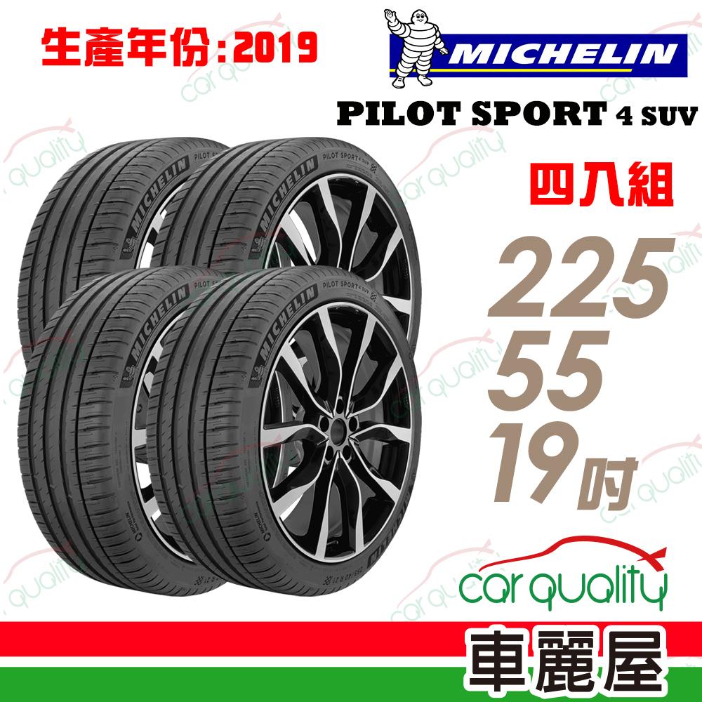 【Michelin 米其林】PILOT SPORT 4 SUV PS4SUV 生產年份:2019 運動性能輪胎_四入組_225/55/19(車麗屋)