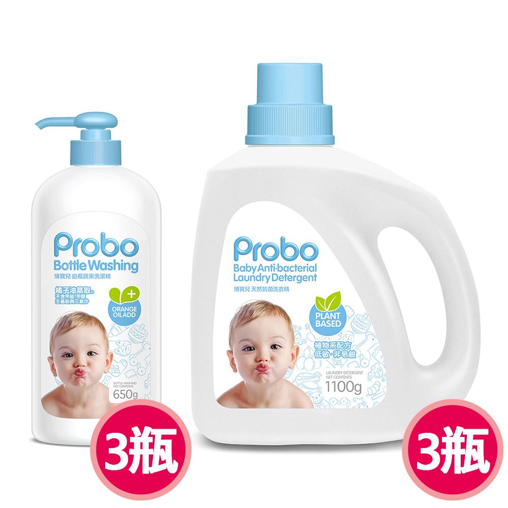 【快潔適】嬰兒清潔組 天然抗菌洗衣精+奶瓶蔬果洗潔精各3瓶