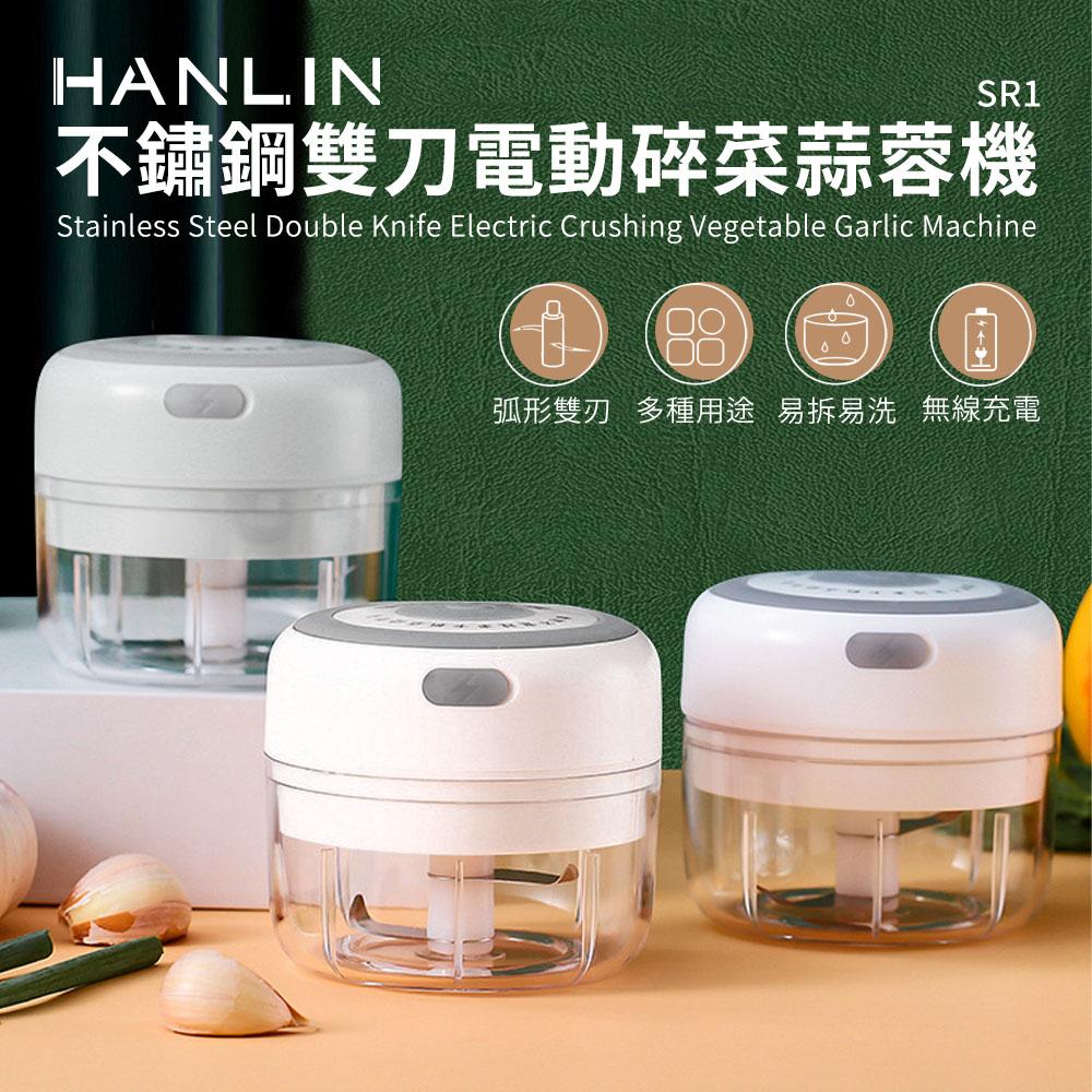 HANLIN-SR1 不鏽鋼雙刀電動碎菜蒜蓉機