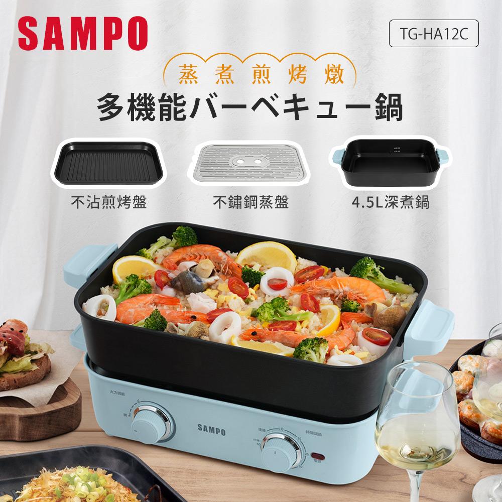 SAMPO聲寶 多功能火烤萬用爐(附深煮鍋、煎烤盤、不鏽鋼蒸盤) TG-HA12C