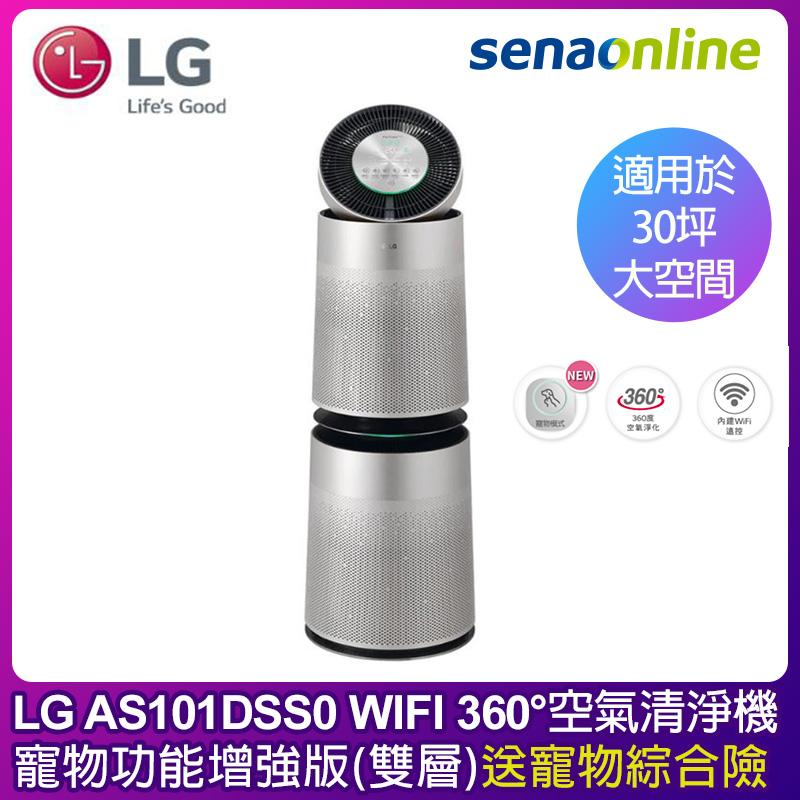 LG AS101DSS0  WIFI 360°空氣清淨機寵物功能增強版(雙層) 送寵物綜合險(1年)
