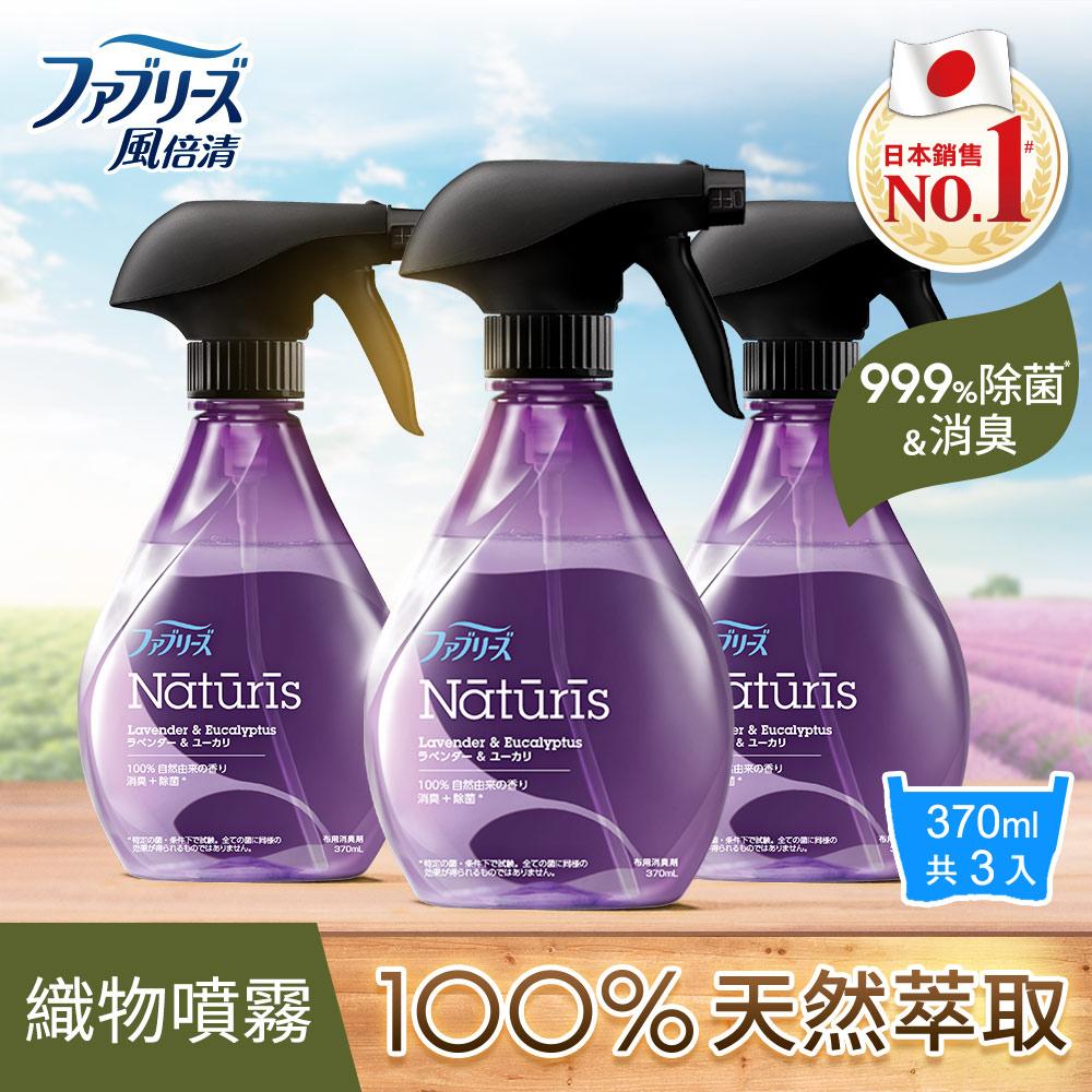 【日本風倍清】除菌·消臭/除臭 天然衣物織物噴霧370mlx3瓶 (南法薰衣草)