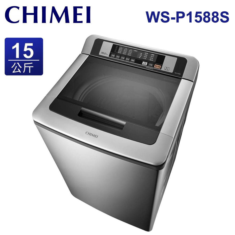 贈獅王奈米樂大禮包一份(2019/2/28前)【CHIMEI奇美】15公斤直立式定頻洗衣機(WS-P1588S) 送基本安裝