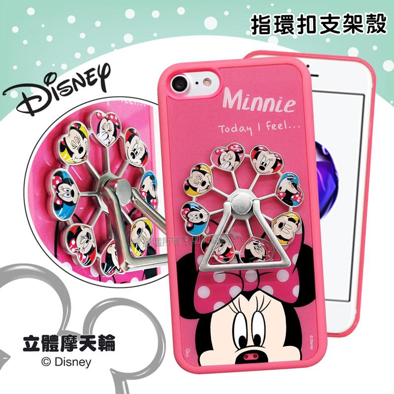 迪士尼正版授權 iPhone 8/iPhone 7 4.7吋 摩天輪指環扣防滑支架手機殼(米妮)