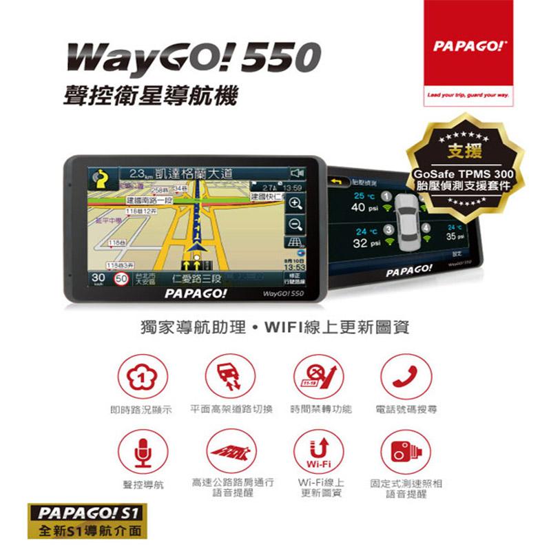 ★開館慶8折UP★ PAPAGO!WayGO 550 5吋Wi-Fi聲控衛星導航機