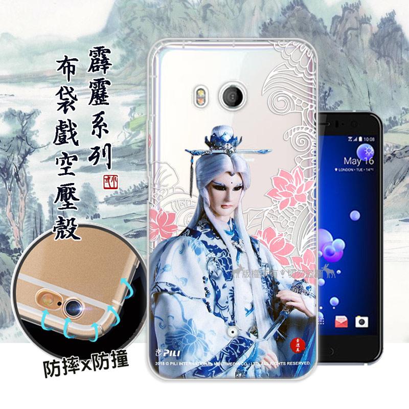 霹靂授權正版 HTC U11 布袋戲滿版空壓手機殼(素還真)